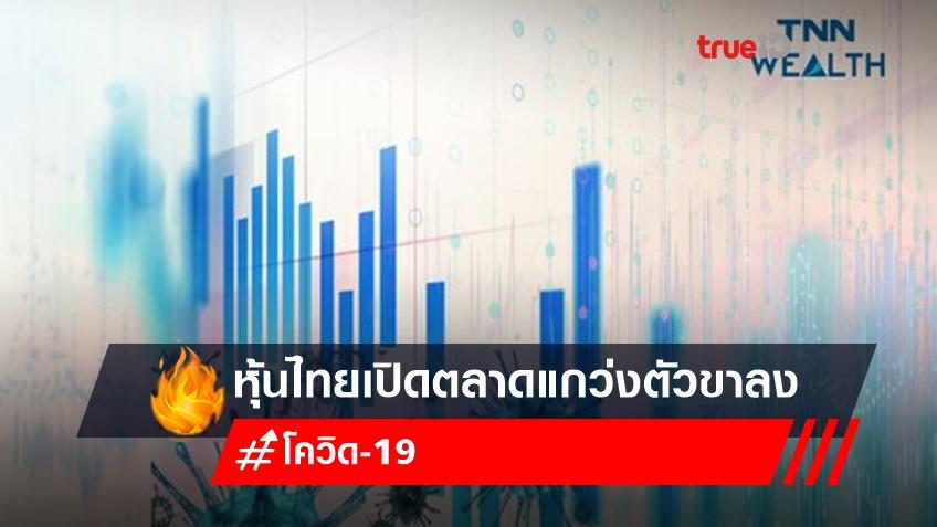 หุ้นไทยเปิดตลาดหลังสงกรานต์แกว่งตัวขาลง  จับตาการประกาศมาตรการคุมโควิดระบาดวันนี้