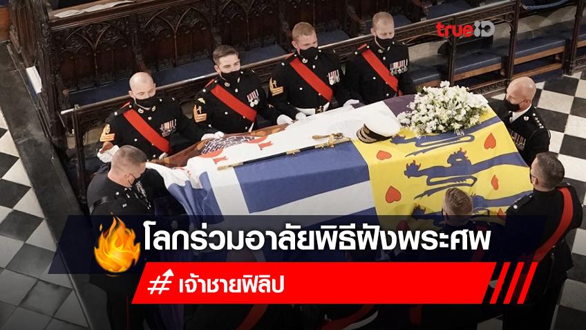 ทั่วโลกร่วมอาลัยในพิธีฝังพระศพของเจ้าชายฟิลิป TNN World ถ่ายทอดสดพิธีสำคัญครั้งนี้!