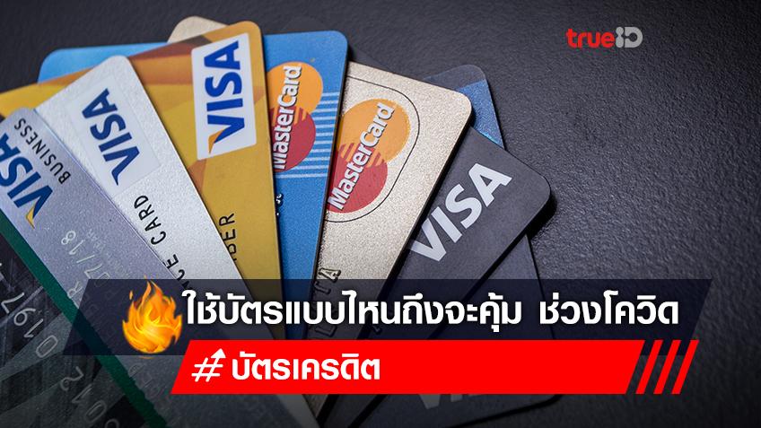 ใช้บัตรเครดิต - บัตรกดเงินสด แบบไหนจะคุ้มช่วงวิกฤตโควิด-19