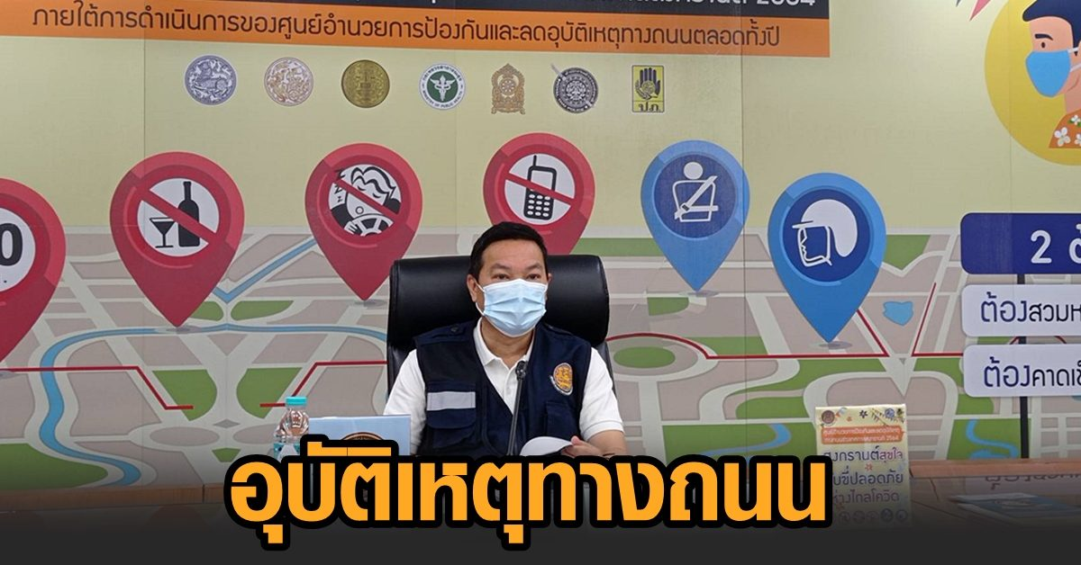 ศปถ.สรุปอุบัติเหตุทางถนน 7 วันอันตราย สงกรานต์ 64 รวมกว่า 2.3 พันครั้ง สาเหตุหลักขับรถเร็ว-ดื่มแล้วขับ