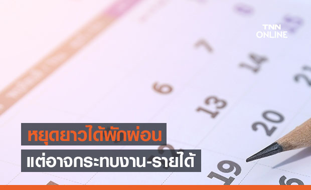 คนมองวันหยุดไทยเหมาะสม หลายวันได้พักผ่อน แต่ยอมรับกระทบงาน-รายได้