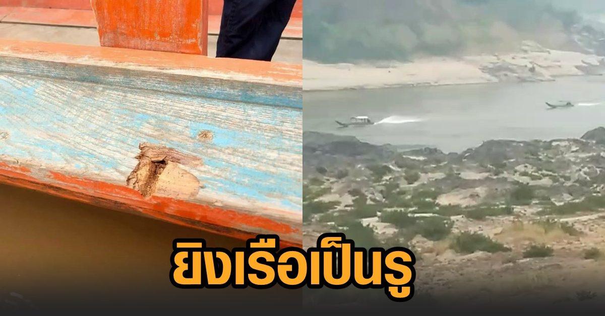 ทหารพม่า ยิงเตือนเรือส่งสินค้า 3 ลำของราษฎรบ้านแม่สามแลบ เรือทะลุเป็นรู ไร้คนเจ็บ