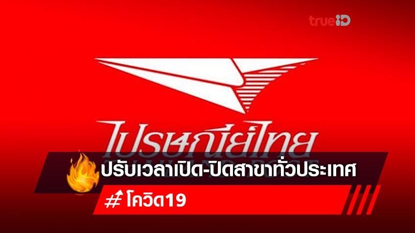 ไปรษณีย์ไทย ปรับเปลี่ยนเวลาเปิด-ปิดสาขาทั่วประเทศ