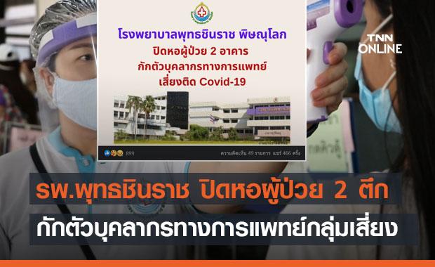รพ.พุทธชินราช ปิดหอผู้ป่วย 2 ตึก-กักตัวบุคลากรทางการแพทย์กลุ่มเสี่ยง