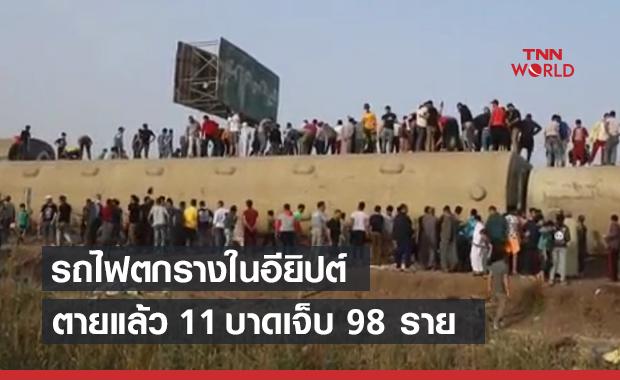 สลด! รถไฟตกรางในอียิปต์ เจ็บ-ตายกว่า 100 ราย