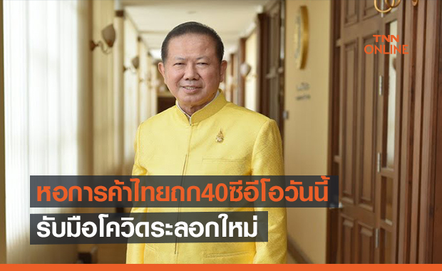 หอการค้าไทยถก40ซีอีโอวันนี้รับมือผลกระทบโควิด