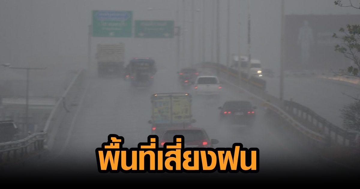 กรมอุตุฯ ประกาศ 13 จังหวัด พื้นที่เสี่ยงภัยสูง เจอฝนฟ้าคะนอง ลมกระโชกแรง