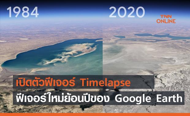 Google Earth เปิดตัวฟีเจอร์ Timelapse ดูภาพถ่ายดาวเทียมย้อนหลัง 37 ปี