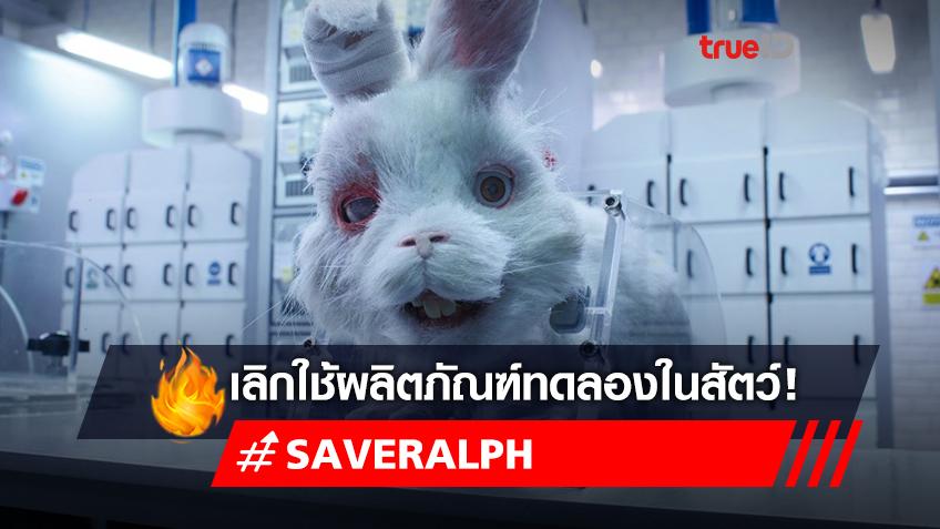 #SaveRalph เมื่อความสวยงามคือการทารุณกรรมสัตว์!