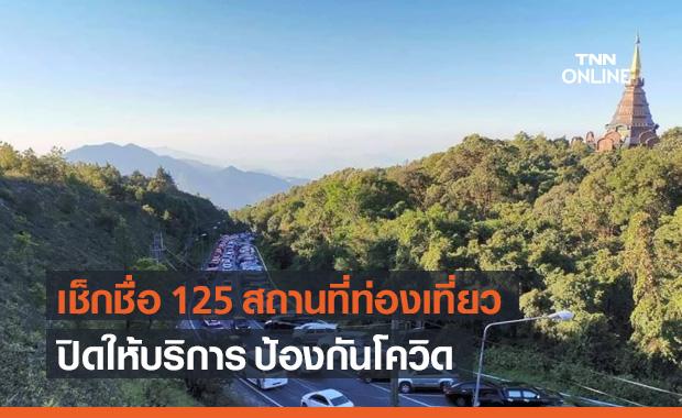 อัปเดตล่าสุด 125 สถานที่ท่องเที่ยว ปิดชั่วคราว ป้องกันโควิดระบาด