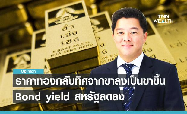 ราคาทองคำกลับทิศทางจากขาลงเป็นขาขึ้น Bond yield สหรัฐลดลง