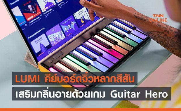 LUMI คีย์บอร์ดจิ๋วหลากสีสัน เสริมกลิ่นอายด้วยระบบ Guitar Hero