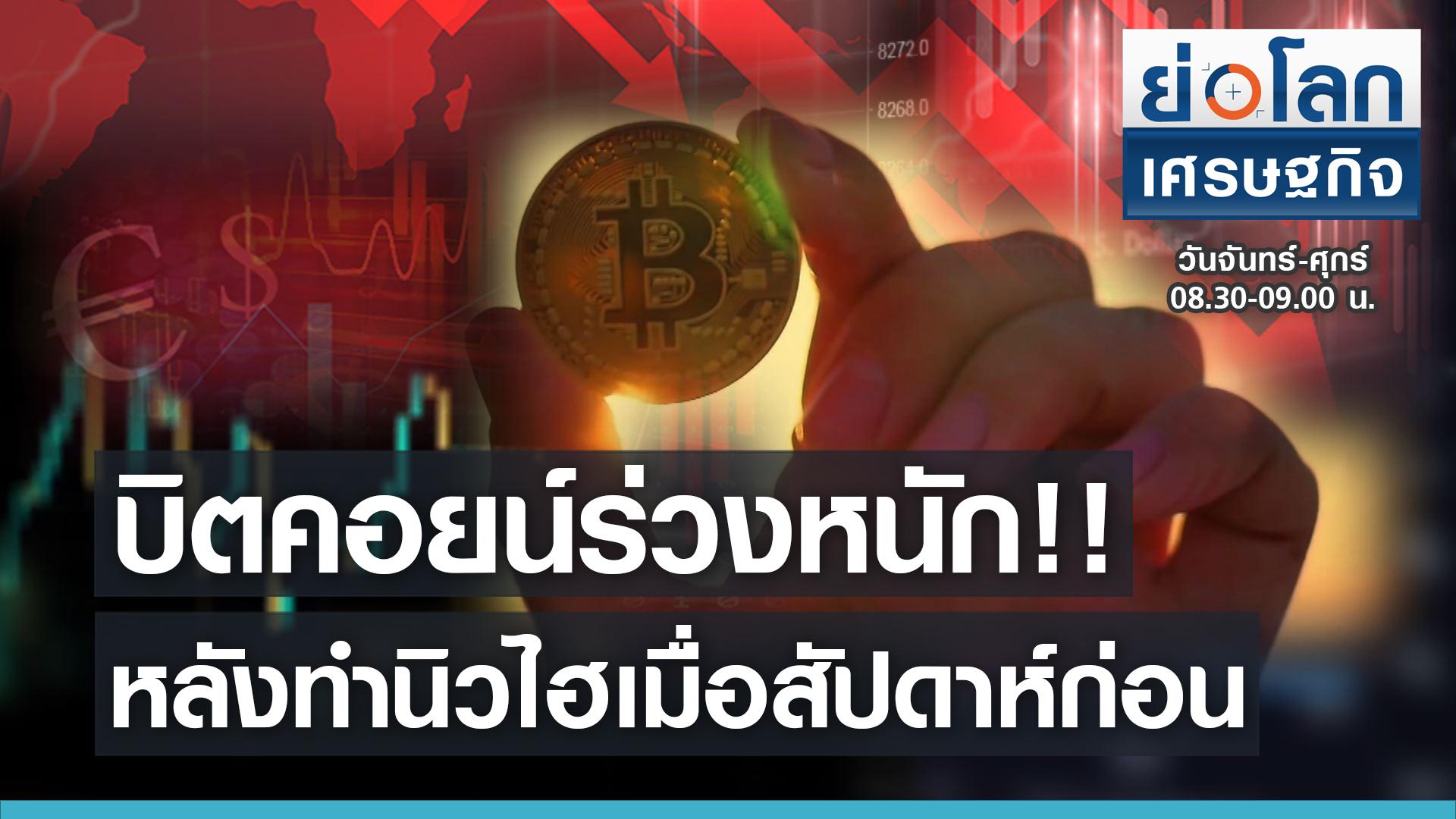 Bitcoin ร่วงหนัก หลังทำนิวไฮเมื่อสัปดาห์ก่อน