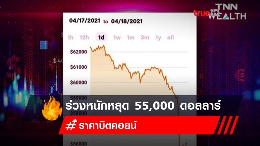 ราคา Bitcoin ร่วงหนักหลุด 55,000 ดอลลาร์ ต่ำสุดในรอบ 3 สัปดาห์