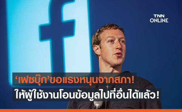 Facebook ขยายเครื่องมือให้ผู้ใช้โอนข้อมูลไปที่อื่นได้แล้ว!