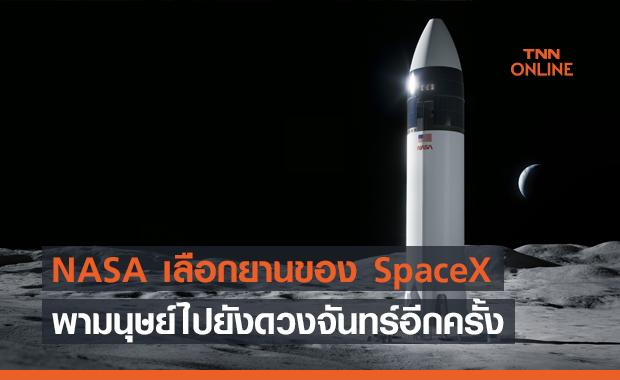 NASA เลือกยาน Starship ของ SpaceX พามนุษย์ไปยังดวงจันทร์อีกครั้ง