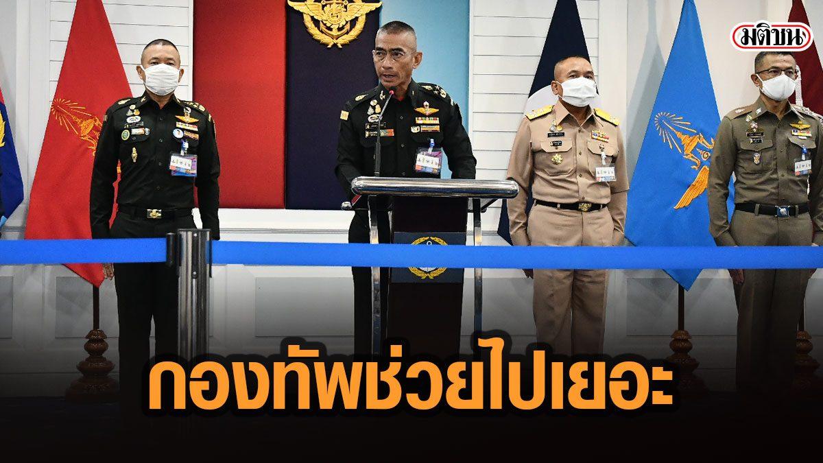 ผบ.สูงสุด เผย กองทัพนำงบช่วยโควิดไปเยอะ งบปี65 บก.กองทัพไทย โดนตัด 11 %