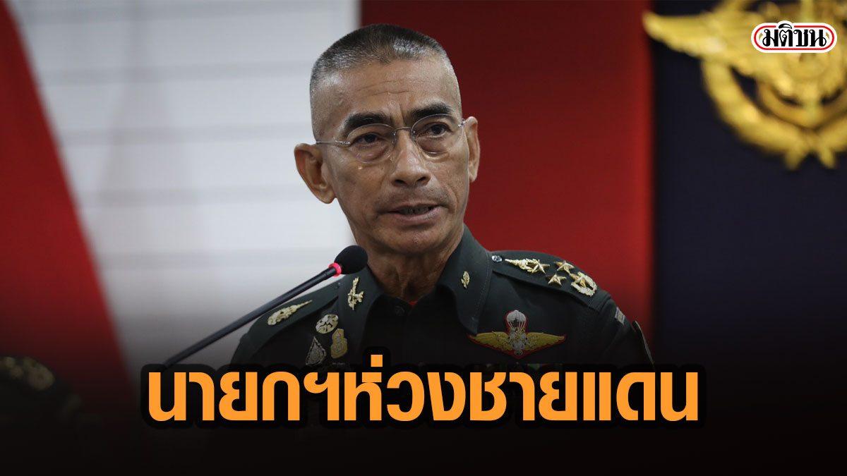 """""""ผบ.สส.""""เผย นายกฯ ห่วงชายแดนไทย-มาเลเซีย หลังคนไทยแห่กลับ"""