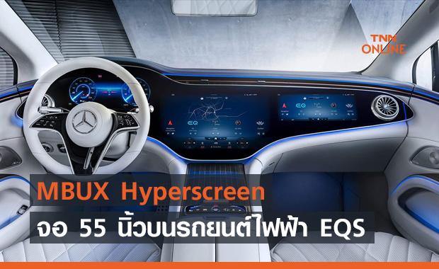 MBUX Hyperscreen จอ 55 นิ้วบนรถยนต์ไฟฟ้า Mercedes-Benz EQS
