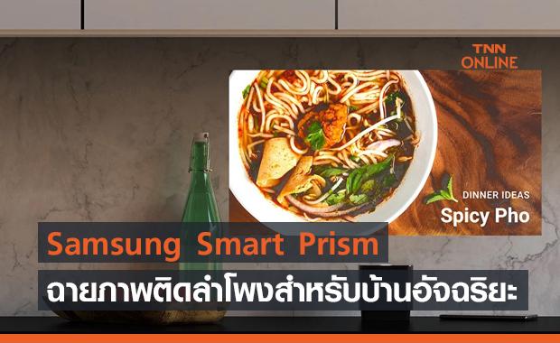 Samsung Smart Prism อุปกรณ์ฉายภาพติดลำโพงสำหรับบ้านอัจฉริยะ