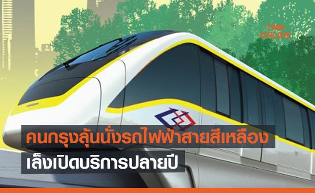 คนกรุงลุ้นนั่งรถไฟฟ้าสายสีเหลือง เล็งเปิดบริการปลายปีนี้