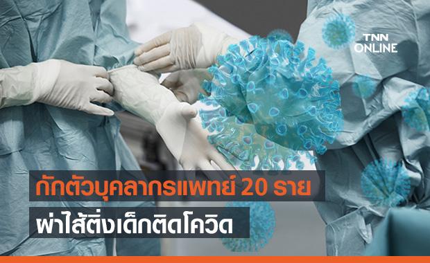 โคราชกักตัวบุคลากรทางการแพทย์ 20 ราย ผ่าไส้ติ่งเด็กติดโควิด