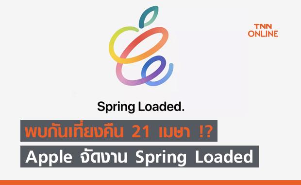 Apple ประกาศจัดงาน Spring Loaded พรุ่งนี้ 20 เมษายน