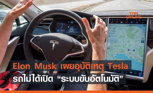 Elon Musk ระบุ !! รถ Tesla ที่ระเบิดไม่ได้เปิดให้ขับอัตโนมัติ