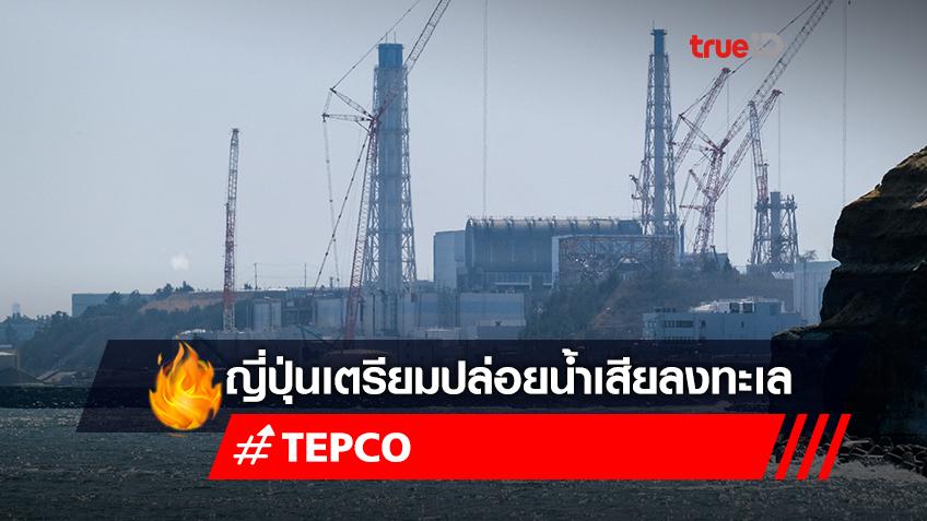 จับตา! ญี่ปุ่นปล่อยน้ำปนเปื้อนสารกัมมันตรังสีลงทะเล กระทบถึงไทยไหม?