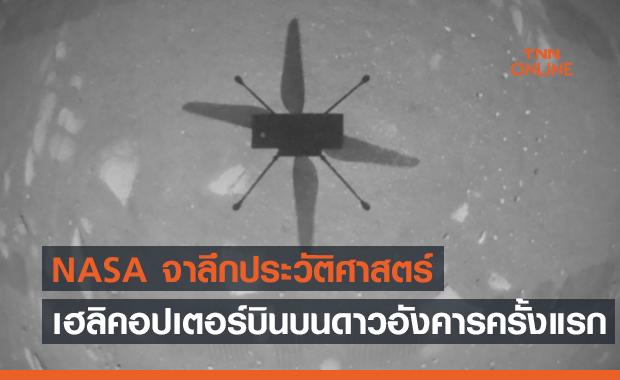 โลกต้องจาลึก !! เฮลิคอปเตอร์ของ NASA บินบนดาวอังคารได้แล้ว