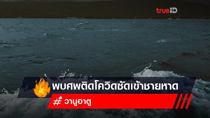 วานูอาตู สั่งปิดเกาะหลัก หลังพบศพติดโควิด-19 ซัดเข้าชายหาด