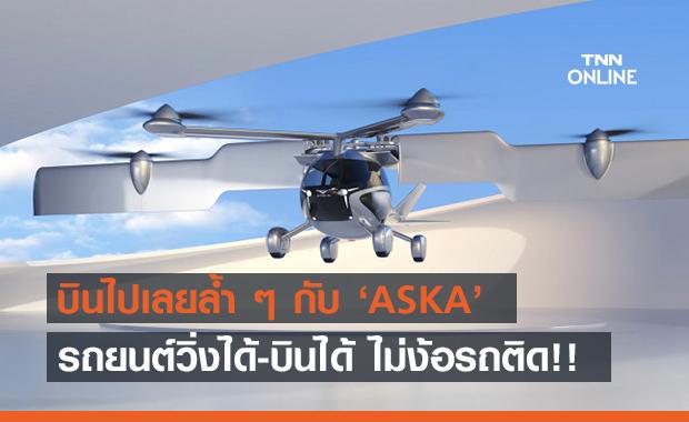 พบกับ 'ASKA' รถยนต์บินได้ที่จะพลิกการเดินทางให้ง่ายขึ้น!