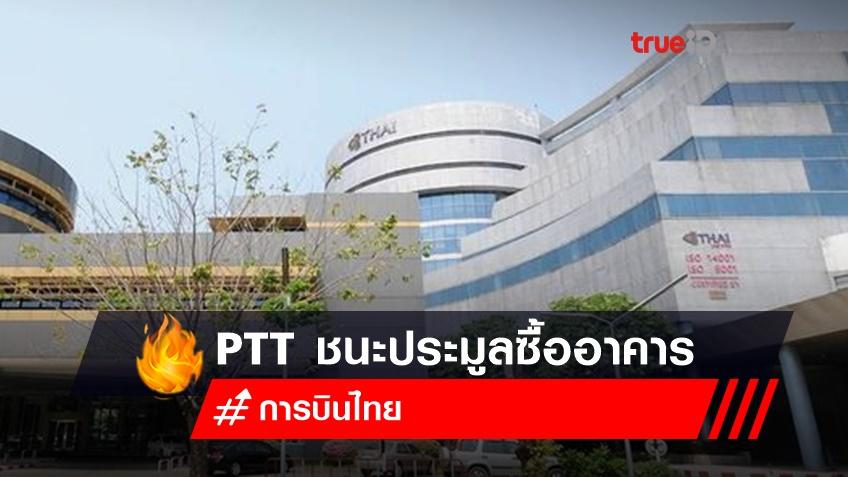 PTT ชนะประมูลซื้ออาคารศูนย์ฝึกอบรมของ THAI มูลค่า 1,810 ล้านบาท