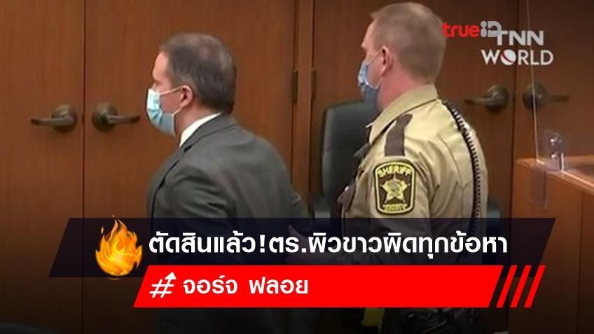 จอร์จ ฟลอย คดีดัง! ศาลตัดสินอดีตนายตำรวจใช้เข่ากดคอ มีความผิด