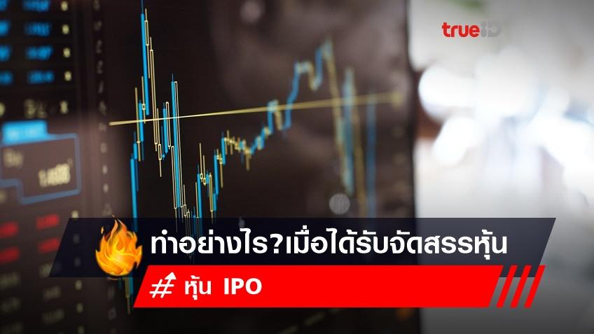 ลงทุนทั้งที รู้ให้ทัน! ทำอย่างไร ? เมื่อได้รับจัดสรร หุ้น IPO