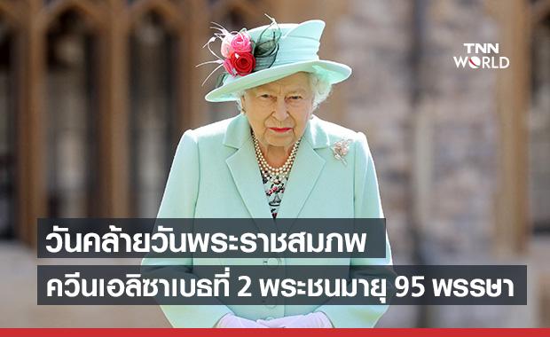 """วันคล้ายวันพระราชสมภพ """"ควีนเอลิซาเบธที่ 2"""" พระชนมายุครบ 95 พรรษา"""