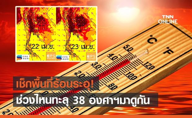 เช็ก สภาพอากาศ 22-25 เม.ย. ช่วงไหนร้อนทะลุ 38 องศาฯ