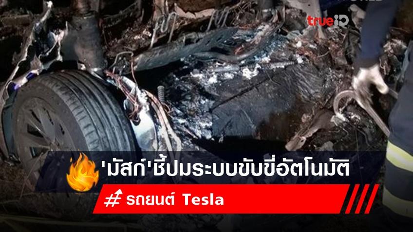 มัสก์ ออกโรงชี้!ปมระบบขับขี่อัตโนมัติ หลังรถยนต์ Tesla เกิดอุบัติเหตุ