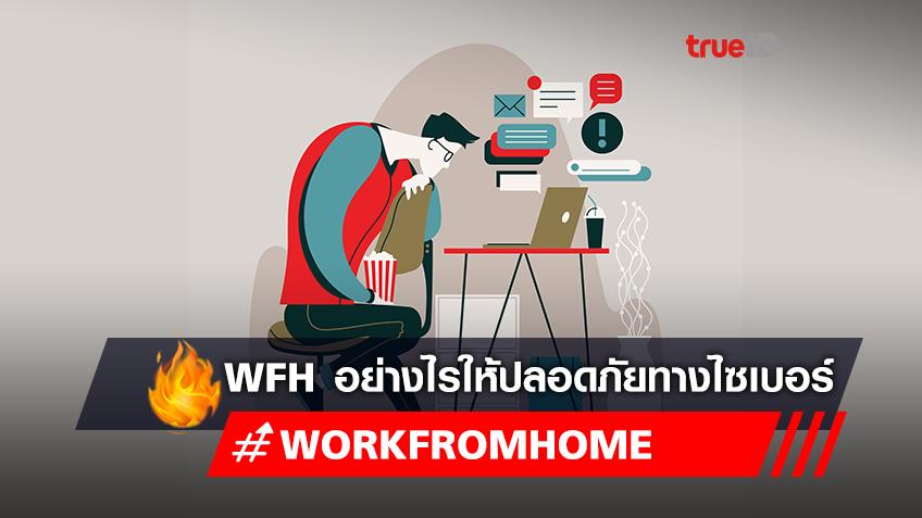 Work From Home อย่างไรให้ปลอดภัยทางไซเบอร์ ในยุคโควิด-19