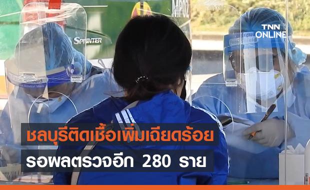 ชลบุรี ติดเชื้อโควิดเพิ่ม 97 ราย ยอดสะสมพุ่ง 1,542 ราย