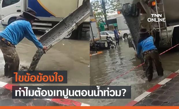 ไขข้อข้องใจคลิปฉาว ช่างเทปูนตอนน้ำท่วม ทำไปเพราะอะไร?