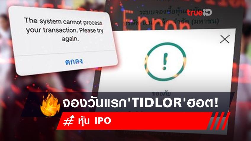จองวันแรก TIDLOR ฮอตตามคาด! แอป-เว็ปล่ม