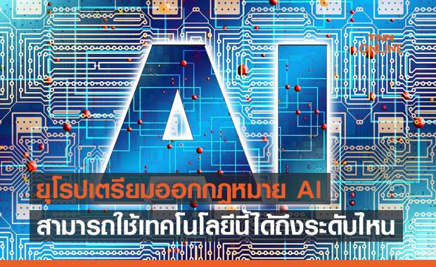 ยุโรปเตรียมออกกฎหมาย AI ว่าบริษัทจะสามารถใช้เทคโนโลยีนี้ได้ถึงระดับไหน
