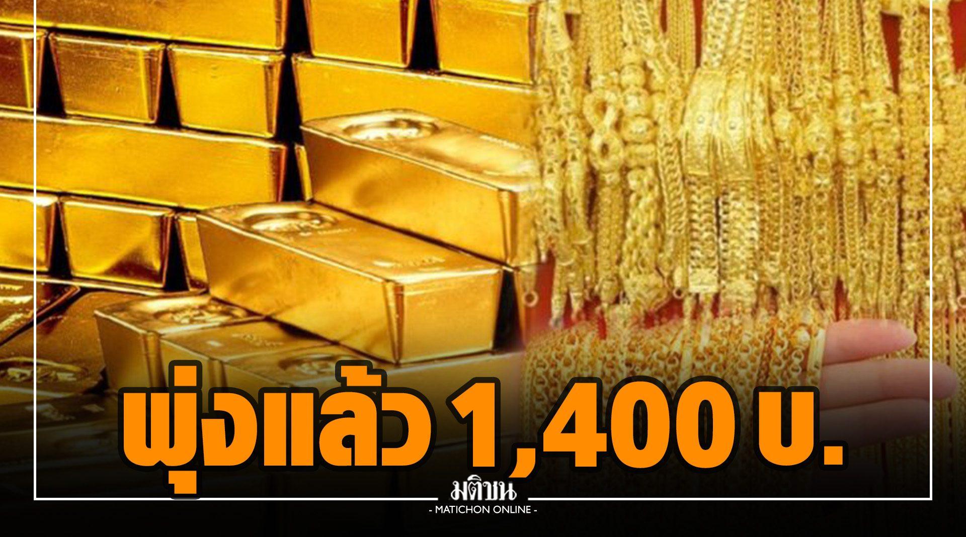 ทองร้อนแรง เม.ย. พุ่งแล้ว 1,400 บาท
