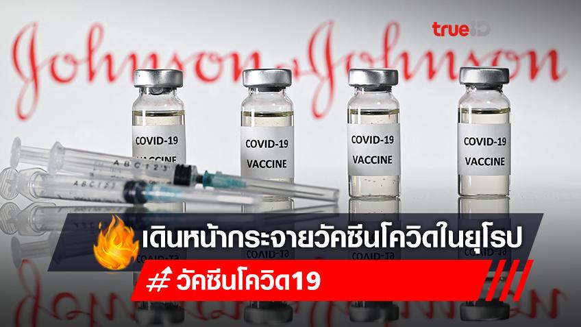 Johnson & Johnson ประกาศกลับมาเดินหน้ากระจายวัคซีนป้องกันโควิด-19 ในยุโรปต่อ