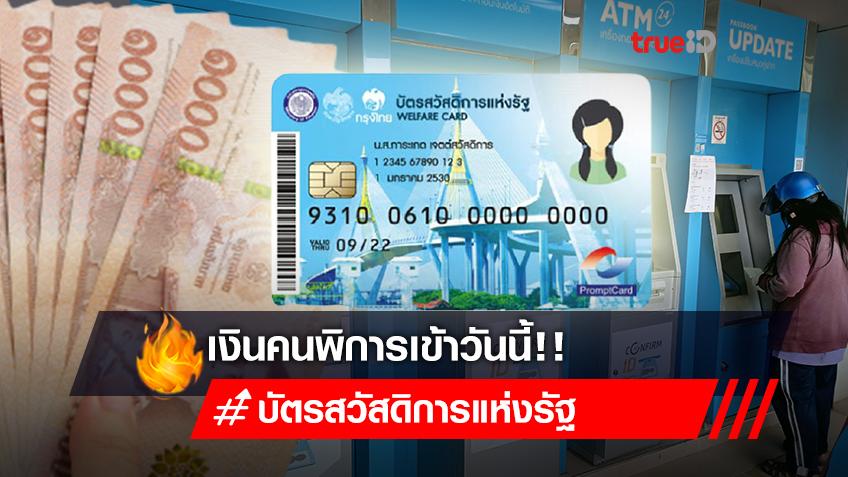 เงินคนพิการเข้าแล้ว! บัตรสวัสดิการแห่งรัฐ เดือนเมษายน 2564