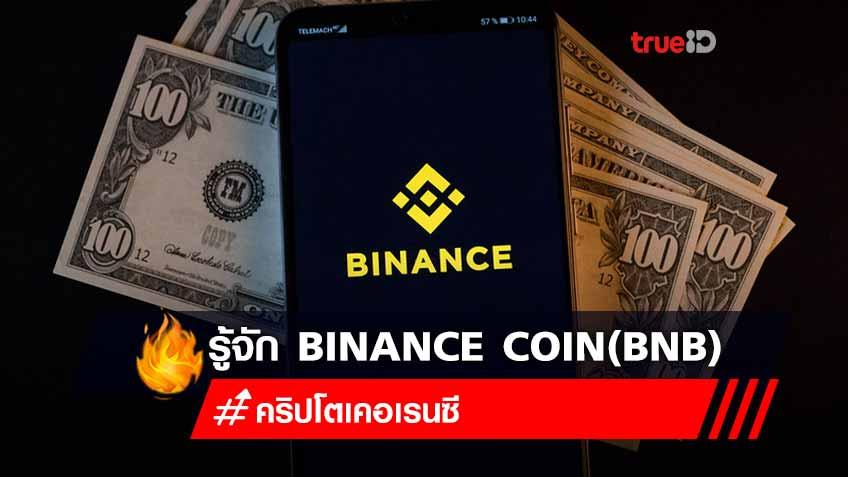 ทำความรู้จัก Binance Coin (BNB) เหรียญเว็บเทรดอันดับหนึ่ง