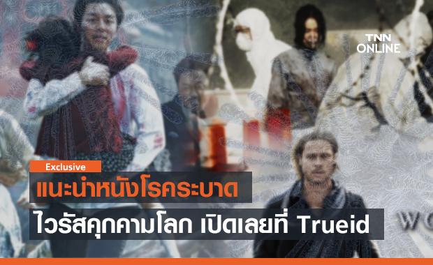 ชวนดู 5 หนังโรคระบาดจากเชื้อไวรัสมรณะ เปิดเลยที่ Trueid