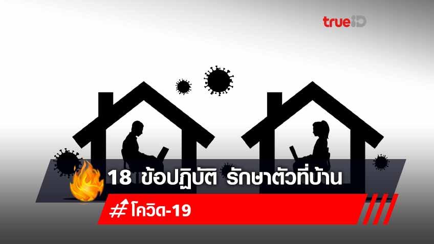 18 ข้อปฏิบัติ สำหรับผู้ป่วยโควิด ณ ที่พักอาศัย (Home Isolation)