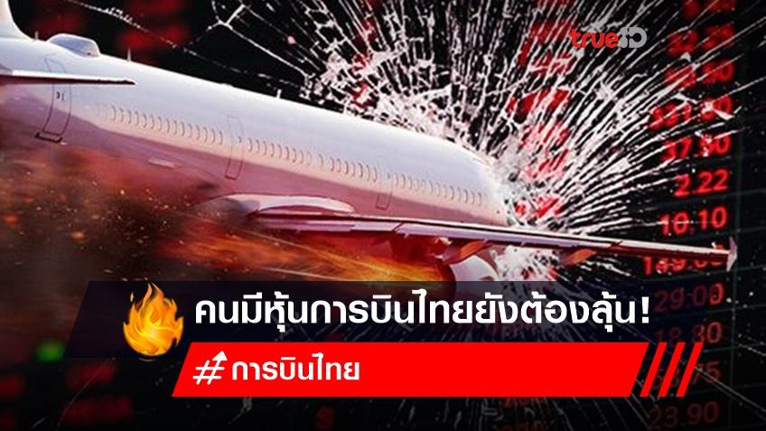 อนาคต 'การบินไทย' เมื่อคนมีหุ้นการบินไทย ยังต้องลุ้น